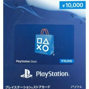 【即日出荷】プレイステーションネットワークカード10000 062|gamedarake-store