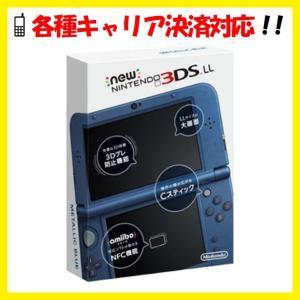 【送料無料!※一部地域除く・即日出荷】New ニンテンドー3DS LL メタリックブルー (New3DSLL本体) 140287|gamedarake-store