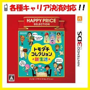 【即日出荷】 3DS ハッピープライスセレクション トモダチコレクション 新生活   020737|gamedarake-store