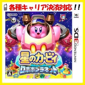 【即日出荷】3DS 星のカービィ ロボボプラネット  020751|gamedarake-store