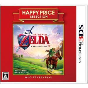 【即日出荷】3DS ハッピープライスセレクション ゼルダの伝説 時のオカリナ3D  020787|gamedarake-store