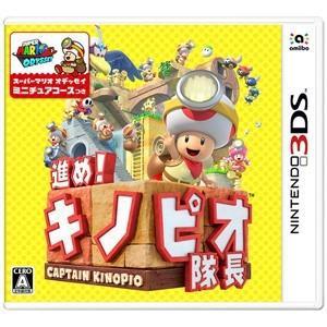 【即日出荷】3DS 進め! キノピオ隊長 020925|gamedarake-store