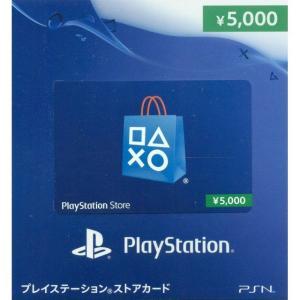 【即日出荷】プレイステーション ネットワークカード 5000 160|gamedarake-store