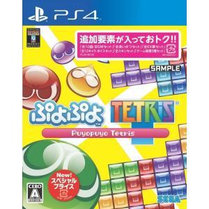 【即日出荷】 PS4 ぷよぷよテトリス スペシャルプライス PS4版   090342|gamedarake-store
