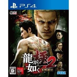 【即日出荷】PS4 龍が如く極2 通常版 090855|gamedarake-store