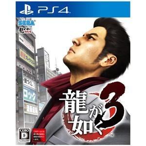 【即日出荷】PS4 龍が如く3 090314|gamedarake-store