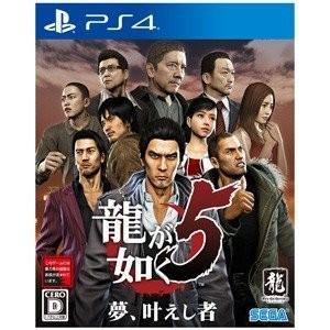 【即日出荷】PS4 龍が如く 5 夢、叶えし者 090085|gamedarake-store