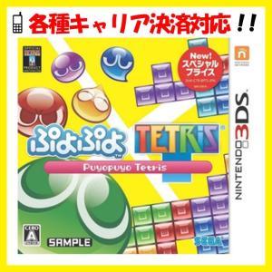 【即日出荷】 3DS ぷよぷよテトリス スペシャルプライス 3DS版   020683|gamedarake-store