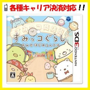 【即日出荷】3DS すみっコぐらし おみせはじめるんです  020688|gamedarake-store