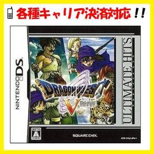 【即日出荷】DS アルティメットヒッツ ドラゴンクエストV 天空の花嫁 060386 gamedarake-store