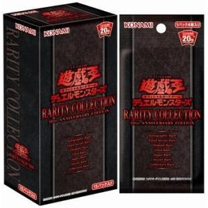 【即日出荷】遊戯王OCG デュエルモンスターズ RARITY COLLECTION -20th ANNIVERSARY EDITION- 1088