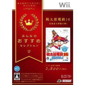 【即日出荷】 Wii BEST 桃太郎電鉄16 北海道大移動の巻! 050453|gamedarake-store