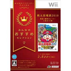 【即日出荷】Wii BEST 桃太郎電鉄2010 戦国・維新のヒーロー大集合!の巻 桃鉄 050520|gamedarake-store