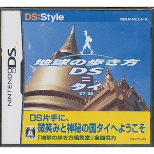 『DS』地球の歩き方DS タイ