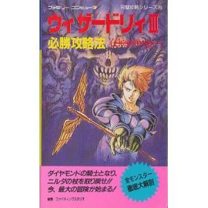 【ファミコン攻略本】 ウィザードリィ3 必勝攻略法