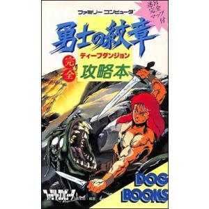 【ファミコン攻略本】 勇士の紋章 ディープダンジョン完全攻略本