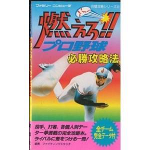 【ファミコン攻略本】 燃えろ!!プロ野球 必勝攻略法