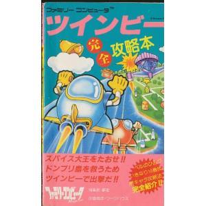 【ファミコン攻略本】 ツインビー 完全攻略本