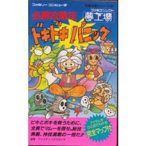 【ファミコン攻略本】 夢工場ドキドキパニック 必勝攻略法