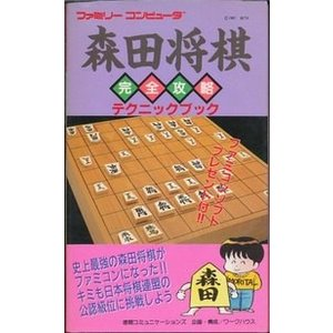 【ファミコン攻略本】 森田将棋 完全攻略テクニックブック