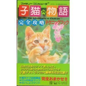 【ファミコン攻略本】 子猫物語 完全攻略テクニックブック (ディスクシステム)