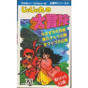 【ファミコン攻略本】 じゃじゃ丸の大冒険 必勝本