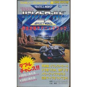【ファミコン攻略本】 リフレクトワールド 完全攻略テクニックブック ディスクシステム
