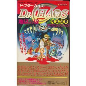 【ファミコン攻略本】 ドクターカオス 地獄の扉 完全攻略テクニックブック (ディスクシステム)