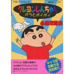 【ファミコン攻略本】 クレヨンしんちゃん オラとポイポイ 必勝攻略法