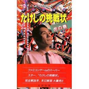 【ファミコン攻略本】 たけしの挑戦状 虎の巻