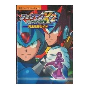 【GBC攻略本】 ロックマンX2 ソウルイレイザー 完全攻略ガイド