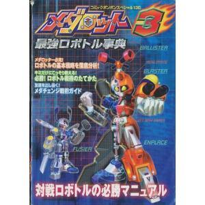 【GBC攻略本】 メダロット3 最強ロボトル事典