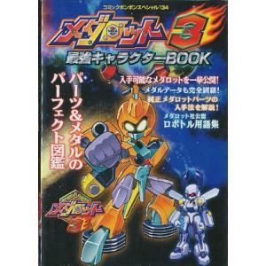 【GBC攻略本】 メダロット3 最強キャラクターブック  (中古)