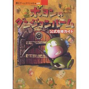 【GBC攻略本】 ポヨンのダンジョンルーム 公式攻略ガイド
