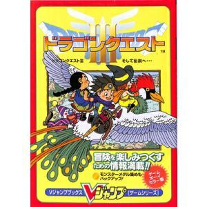 GBC攻略本 ドラゴンクエスト3 ゲームボーイカラー 集英社