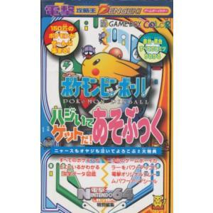 【GBC攻略本】 ポケモンピンボール 攻略ガイドブック