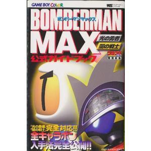 【GBC攻略本】 ボンバーマンマックス 公式ガイドブック