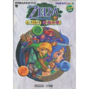 【GBC攻略本】 ゼルダの伝説 ふしぎの木の実 時空の章