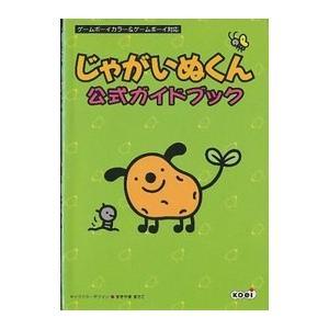 【GB攻略本】 じゃがいぬくん 公式ガイドブック