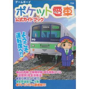 【GB攻略本】 ポケット電車 公式ガイドブック