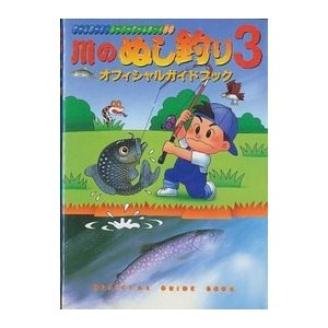 【GB攻略本】 川のぬし釣り3 オフィシャルガイドブック