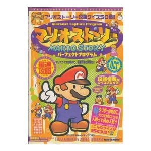 【GB攻略本】 マリオのピクロス 必勝攻略法