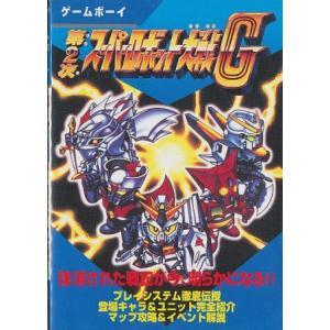 【GB攻略本】 第2次スーパーロボット大戦G