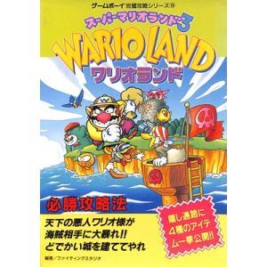 【GB攻略本】 スーパーマリオランド3 ワリオランド 必勝攻略法