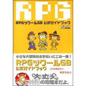 【GB攻略本】 RPGツクールGB 公式ガイドブック
