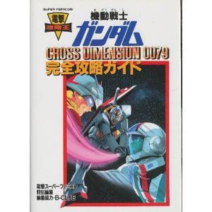 【SFC攻略本】 機動戦士ガンダム CROSS DIMENSION 0079 完全攻略ガイド
