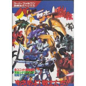 【SFC攻略本】 バトルロボット烈伝 必勝法スペシャル
