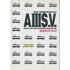 【SFC攻略本】 A3S.V.公式ガイドブック