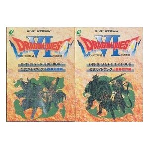 【SFC攻略本】 ドラゴンクエスト6 幻の大地 公式ガイドブック 上・下巻