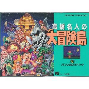 【SFC攻略本】 高橋名人の大冒険島 公式ガイドブック